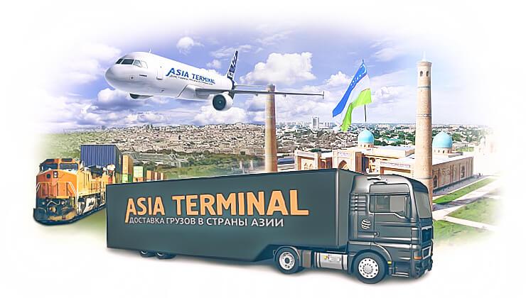 Доставка в Ташкент