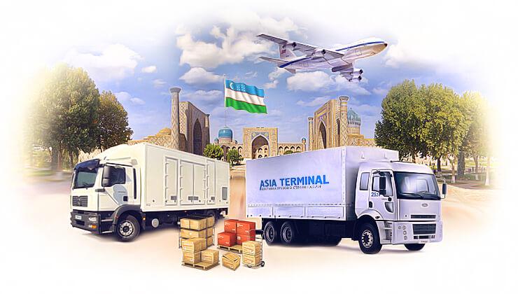 Экспорт в Узбекистан