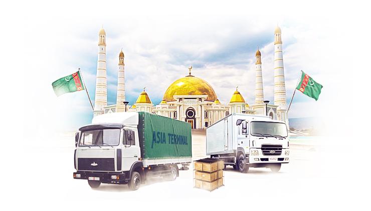 автоперевозки в Туркменистан товаров