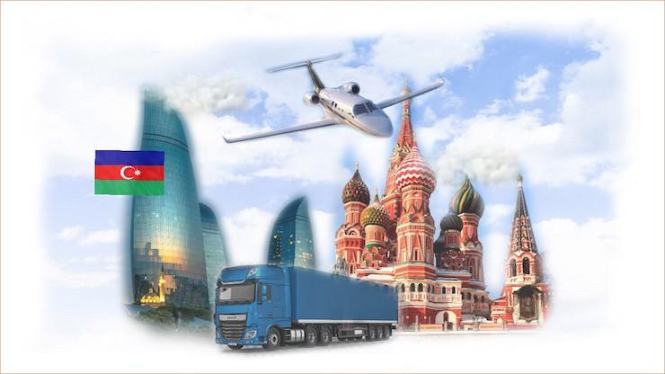 Доставка в Азербайджан из Москвы
