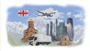 Доставка в Грузию из Москвы